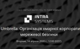 Компанія ІНТРАСИСТЕМС запрошує відвідати вебінар «Cisco Umbrella: Організація хмарної корпоративної мережевої безпеки»