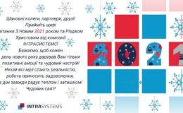 З Новим 2021 роком та Різдвом Христовим від компанії ІНТРАСИСТЕМС!