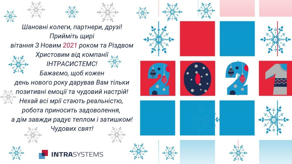 Happy New Year 2021 and Merry Christmas from INTRASYSTEMS!